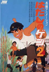 Watch Barefoot Gen 2 Online for Free