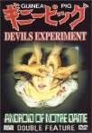 Watch Guinea Pig: Devil's Experiment Online for Free