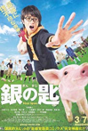 Watch Silver Spoon Online for Free