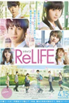 Watch ReLIFE Online for Free