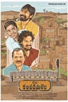 Watch C/o Kancharapalem Online for Free