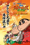 Watch Crayon Shin-chan: Burst Serving! Kung Fu Boys - Ramen Rebellion Online for Free